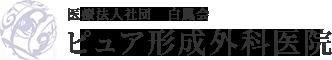 医療法人社団 白鳳会 ピュア形成外科医院